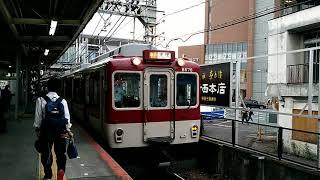 近鉄8000系B78+B79編成の急行天理行き 大和西大寺駅