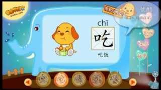 учим китайский урок 4