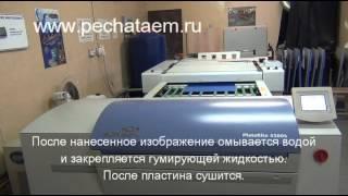 Как выводят печатные формы(В этом видео детально показан вывод пластин для печати. На нашем сайте http://pechataem.ru вы сможете не только увиде..., 2014-01-17T07:34:30.000Z)