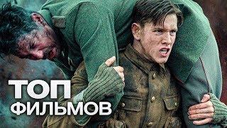 10 НОВЫХ РОССИЙСКИХ ФИЛЬМОВ, КОТОРЫМИ МОЖНО ГОРДИТЬСЯ!