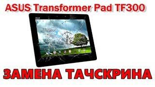 Ремонт, замена тачскрина планшета ASUS Transformer Pad TF300