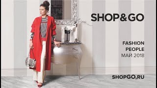 SHOP&GO Fashion People Май 2018 Нина Тазеева