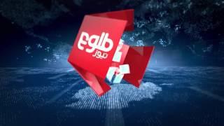 TOLOnews 10pm News 11 December 2015 / خبرهای ۱۰ طلوع نیوز ۲۰ قوس ۱۳۹۴