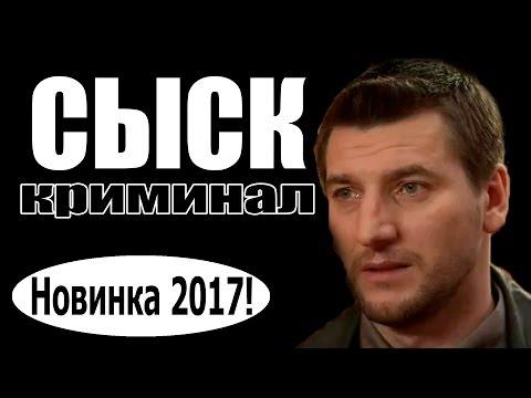 СЫСК 2017 криминал 2017, новинки фильмов, русские фильмы - Видео онлайн