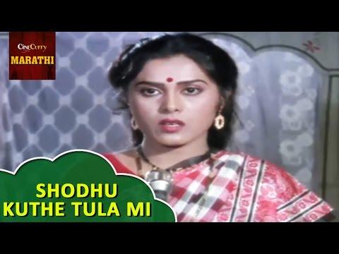 Shodhu Kuthe Tula Mi - Full Video Song | Aai Pahije | Marathi Sad Song