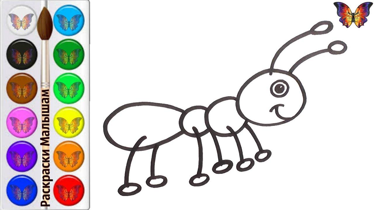 Как нарисовать и раскрасить МУРАВЬЯ, раскраска ИГРУШКА ...