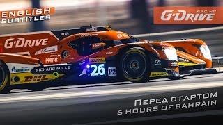 Перед стартом | 6 hours of Bahrain 2016 | G-Drive Racing