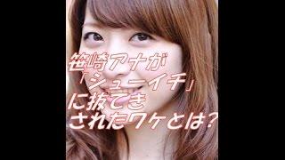日本テレビの新人、笹崎里菜アナウンサー(23)が今秋のレギュラーデ...
