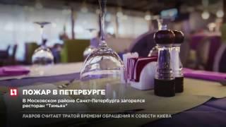 """В Московском районе Санкт-Петербурге загорелся ресторан """"Тимьян"""""""