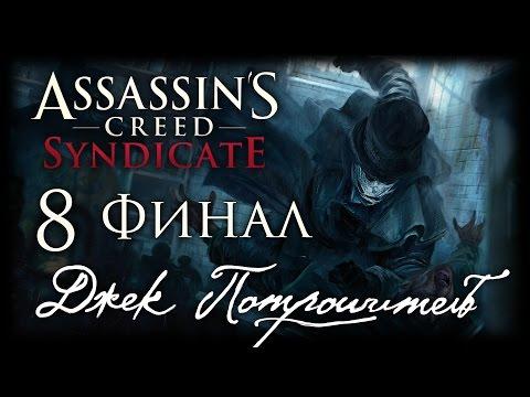 Прохождение Assassins Creed: Синдикат - Джек Потрошитель [PS4] - #1 (Страх - моё оружие)