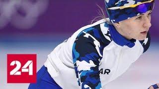 'Факты': Новый день - новые медали в Пхенчхане.  От 16 февраля 2018 года (20:00) - Россия 24