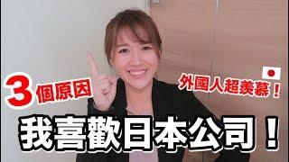 我喜歡日本公司的3個原因!外國人都超羨慕!|MaoMaoTV