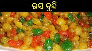 ରସ ବୁନ୍ଦି | How to Make Bundi in Odia | Rasa Bundi in Odia | Bundi Recipe in Odia | ODIA FOOD