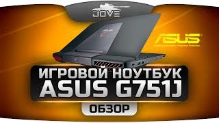 обзор от Джова на игровой ноутбук ASUS G751J