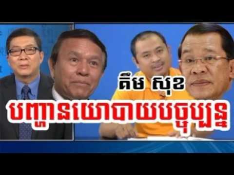 Khmer Hot News: RFA Radio Free Asia Khmer Night Wednesday 02/15/2017
