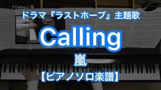 Calling/嵐-フジテレビ系ドラマ「ラストホープ」主題歌