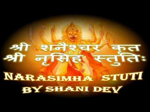 Narasimha Stuti By Shani Dev - श्री शनैश्चर कृतश्री नृसिंह स्तुतिः