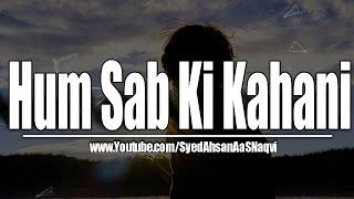 Hum Sab Ki Kahani - Silent Message