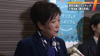 小池知事 東京五輪「真の主役はボランティア」 観光ボランティアの制服 検索動画 7