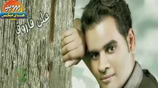خدتك على عيبك - على فاروق / Ali Farouk - Khatak Ala Ebak