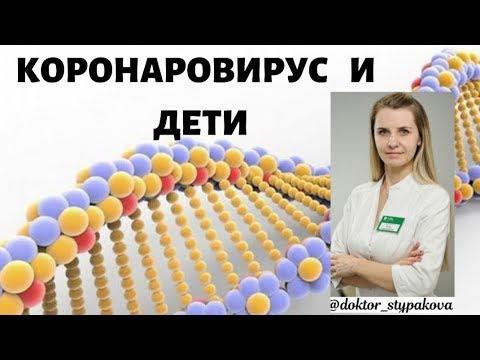 Коронавирус Китая и ДЕТИ.Симптомы болезни.Меры профилактики.