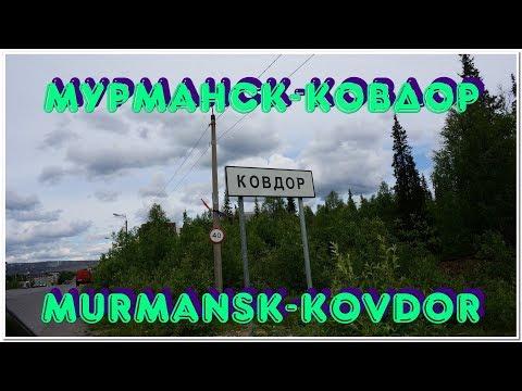 Поездка из Мурманска в Ковдор 22.06.2018 г.