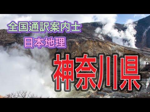 通訳案内士試験・日本地理(神奈川県)Kanagawa Prefecture