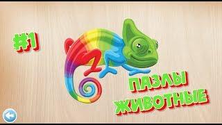 Развивающая Игра Пазлы знакомство с животными #1