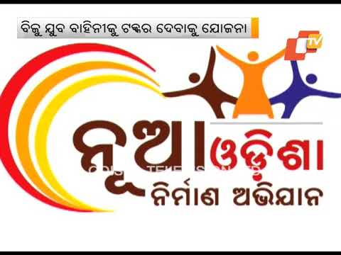 After BJD, BJP Announces Its Own Youth Mobilisation Programme