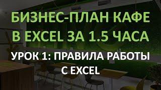 Бизнес-план кафе в Excel за 1.5 часа: 1 урок. Шаблон, правила работы c Excel