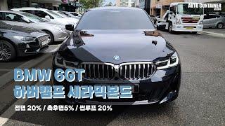 BMW 6GT 썬팅/유리막코팅/가죽코팅 시공 후기