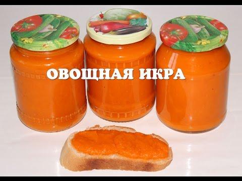 Икра из моркови в мультиварке