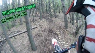 Эндуро покатушки по лесу на IRBIS TTR 250(Я стал довольно редко выкладывать видео на свой канал, буду исправляться :Р Ну а пока что, смотрите прогулку..., 2016-05-31T16:09:27.000Z)