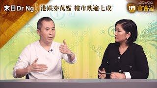 【iM會客室】末日Dr Ng:港跌穿萬點 樓市跌逾七成 (2/2)