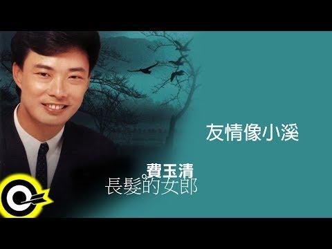 費玉清 Fei Yu-Ching【友情像小溪】Audio Video