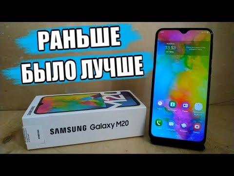 10 ДНЕЙ С SAMSUNG GALAXY M20 И УЖЕ МИНУСЫ!!!