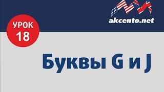 Урок №18 - буквы G и J, звук dʒ