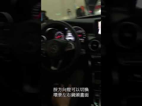 360度環景系統、盲點偵測 賓士專用  年 Benz C180