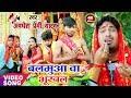 Download आ गया अवधेश प्रेमी यादव का सबसे सुपर देवी गीत वीडियो || बलमुआ बा भुखल|| Balamuya Ba Bhukhal