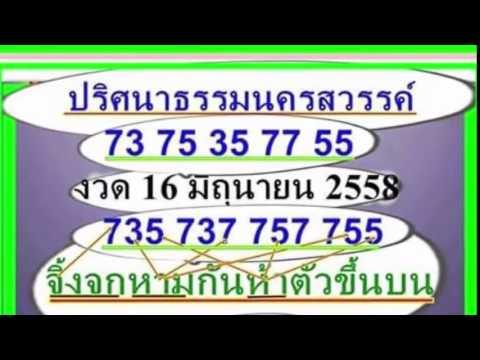 เลขเด็ดงวดนี้  ปริศนานครสวรรค์ 16/06/58