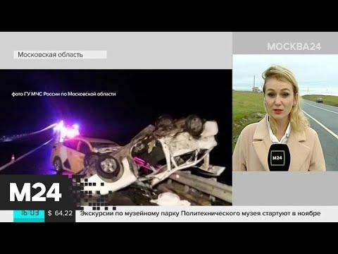 Пострадавшие в аварии под Каширой находятся в тяжелом состоянии - Москва 24