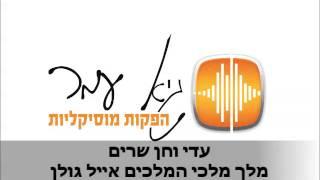 שיר בר מצווה - שני וחן שרים - מלך מלכי המלכים - אייל גולן