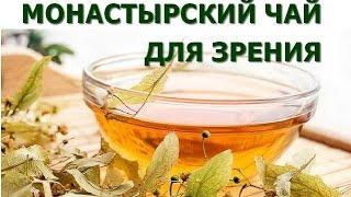 Монастырский чай для зрения купить в Казахстане