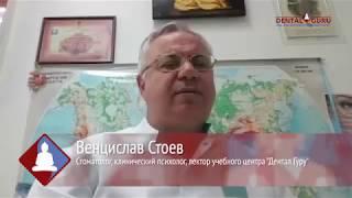 Уникальный курс по клиническому гипнозу от Венцислава Стоева.