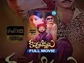 Kurra Chestalu Full Movie | Suman, Vijayashanti, Bhanuchander |  Rajachandra | Satyam