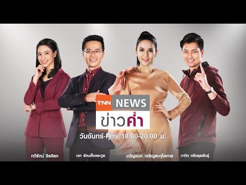 LIVE:TNNข่าวค่ำ 18.00วันที่ 31ส.ค.//สธ.ยืนยันยังไม่พบโควิดกลายพันธุ์C.1.2ในไทย