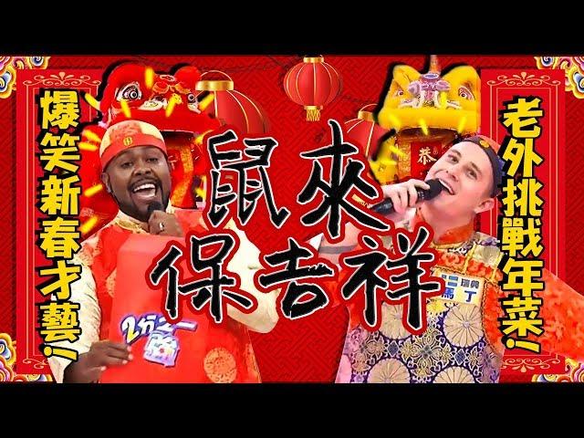 外國人過台灣新年!型男挑戰台式年菜、超爆笑才藝考驗!和您一起鼠來報吉祥!杜力 夢多【2分之一強特映版】