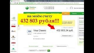 Деньги в интернете легко быстро и без обмана