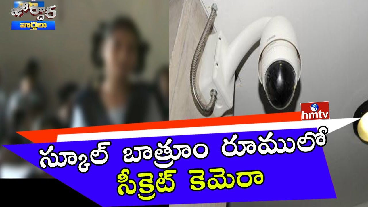 School Girl Caught CC Camera in School Bathroom | Jordar News | HMTV