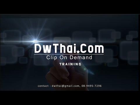 Dreamweaver Database (Clip on Demand) สร้างโปรแกรมตารางแสดงสถานะการจองสนามกีฬา/ห้องพักรายวัน